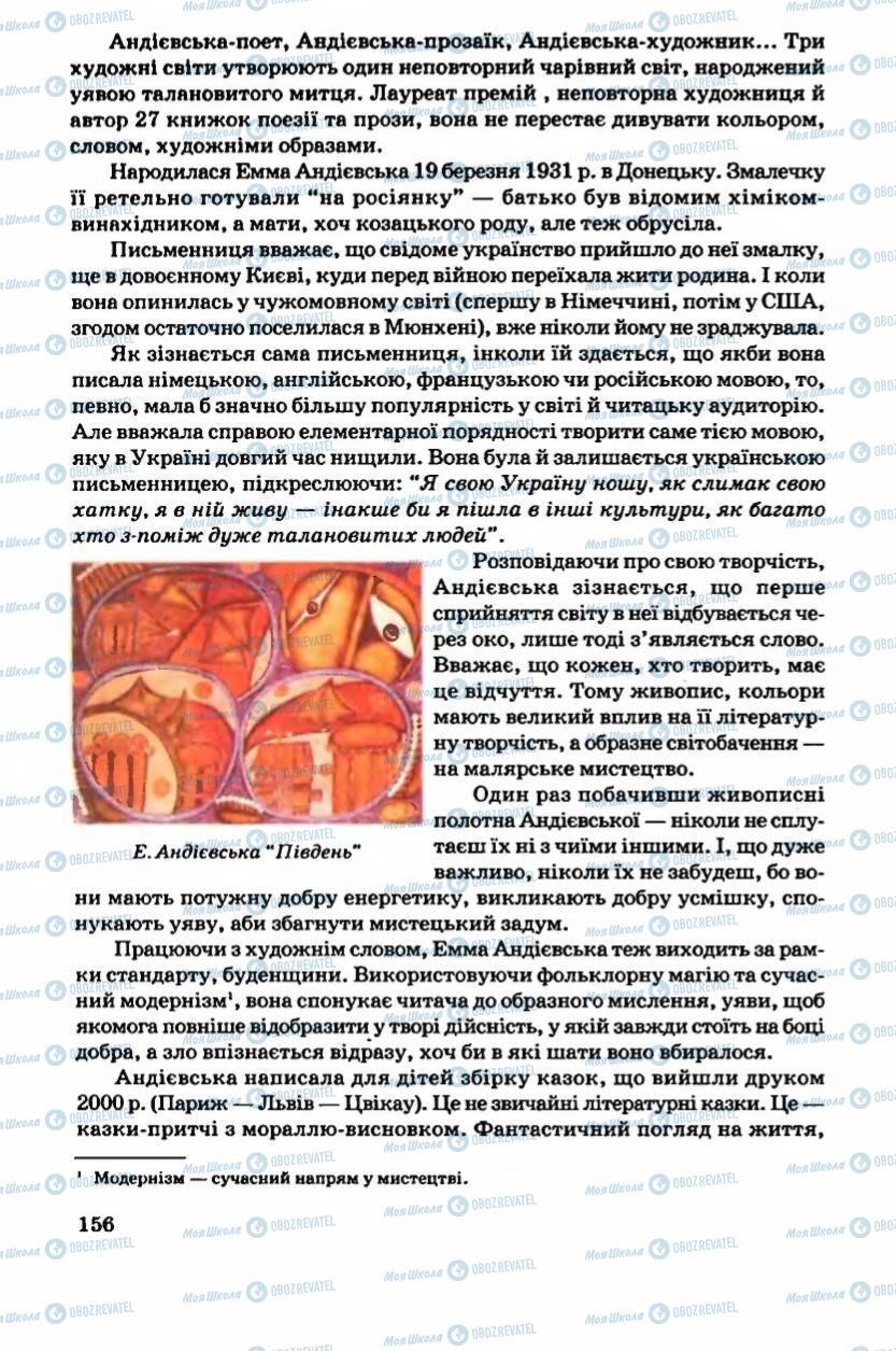 Підручники Українська література 6 клас сторінка 156