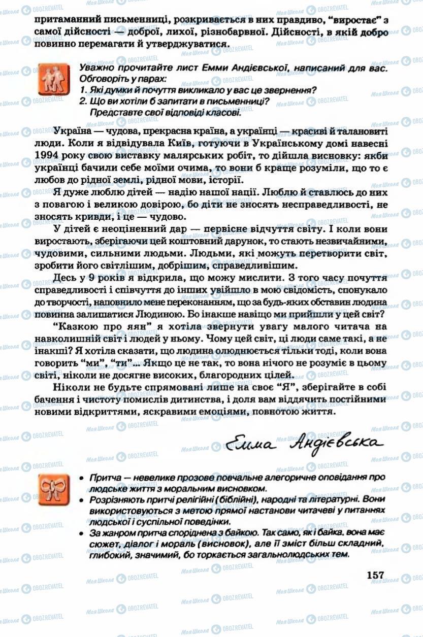 Підручники Українська література 6 клас сторінка 157