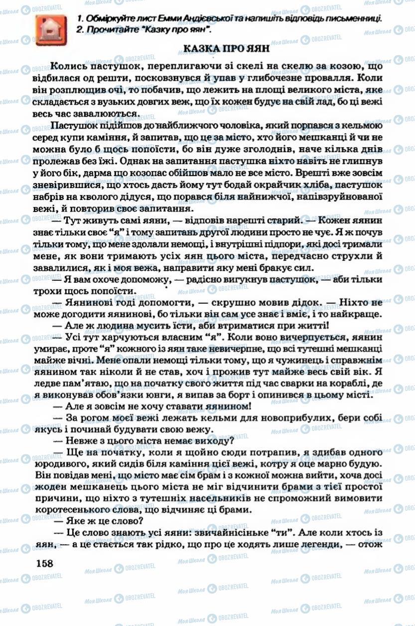 Підручники Українська література 6 клас сторінка 158