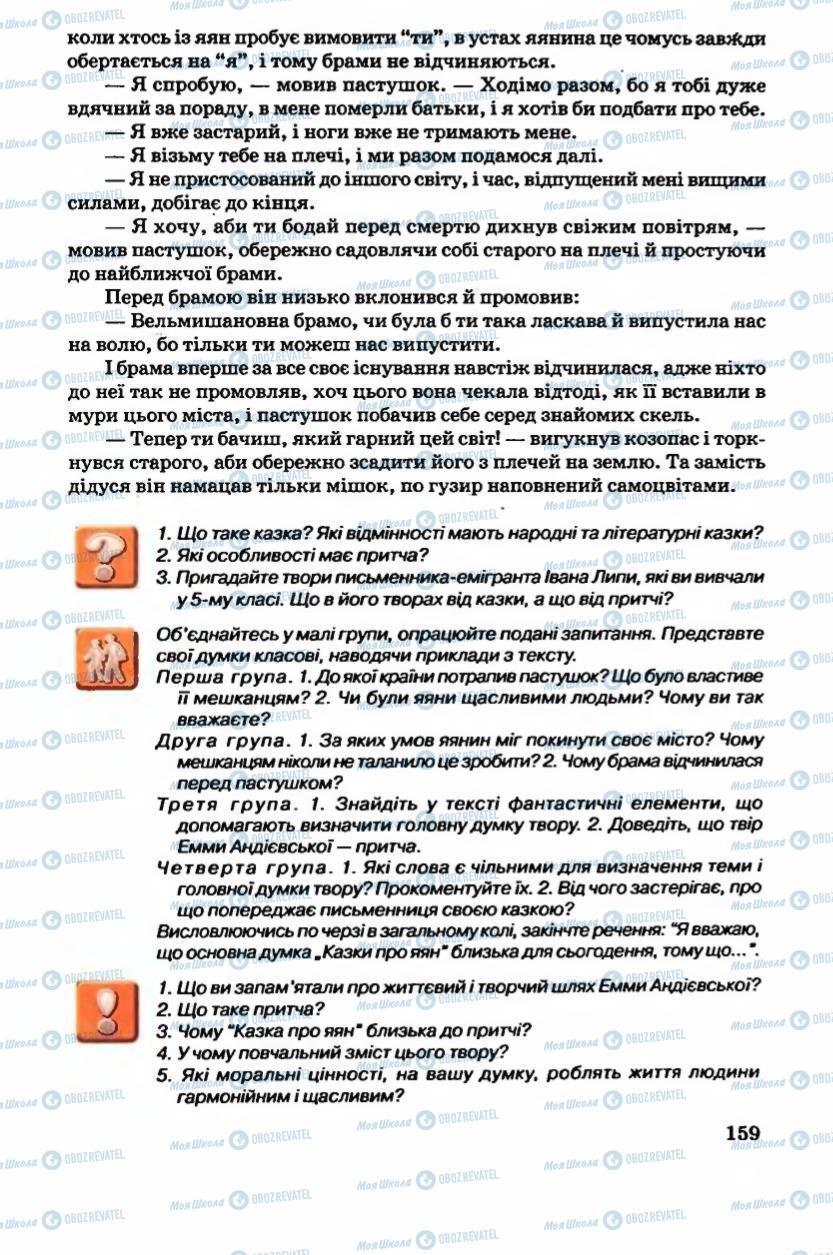 Підручники Українська література 6 клас сторінка 159