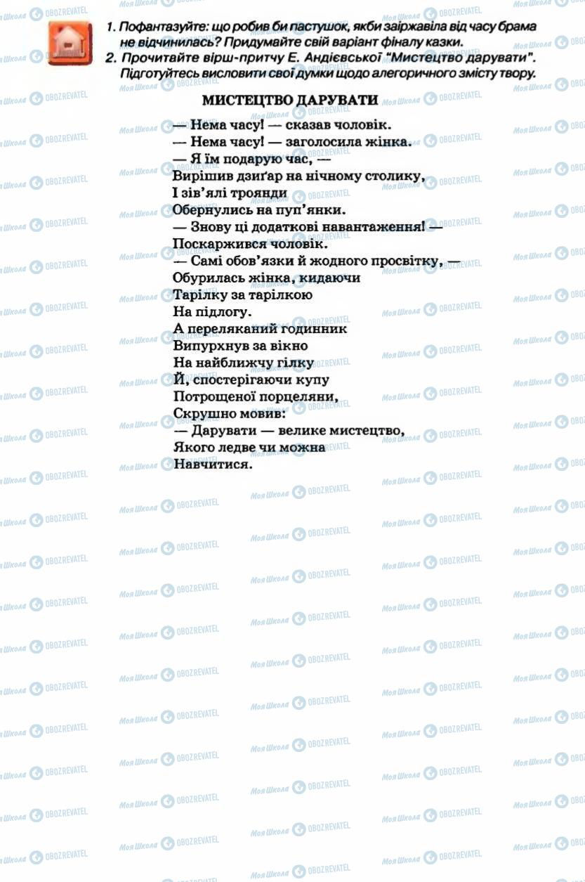 Підручники Українська література 6 клас сторінка 160
