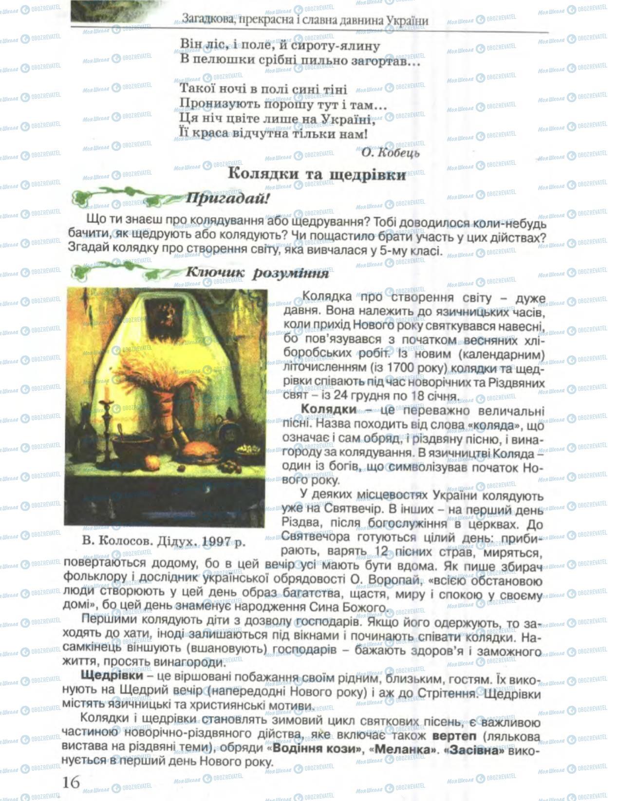 Підручники Українська література 6 клас сторінка 16