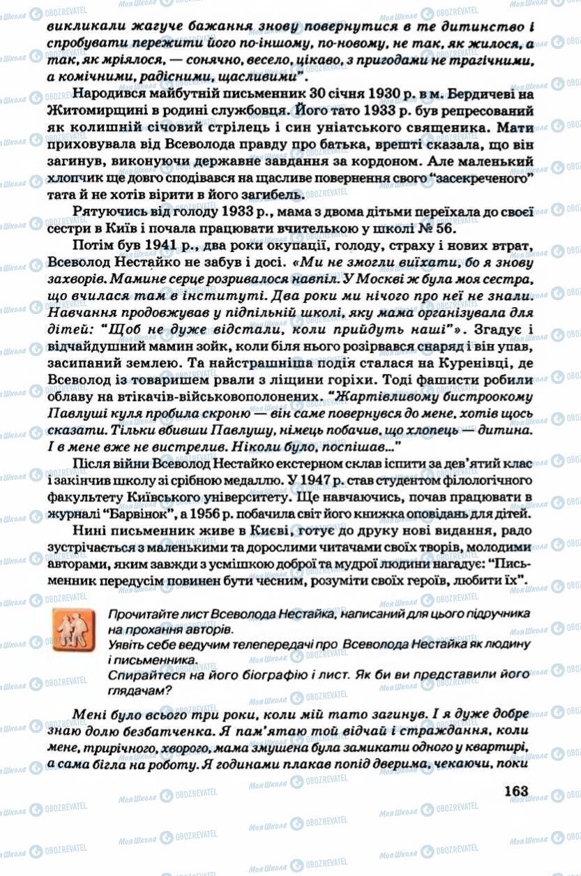 Підручники Українська література 6 клас сторінка 163