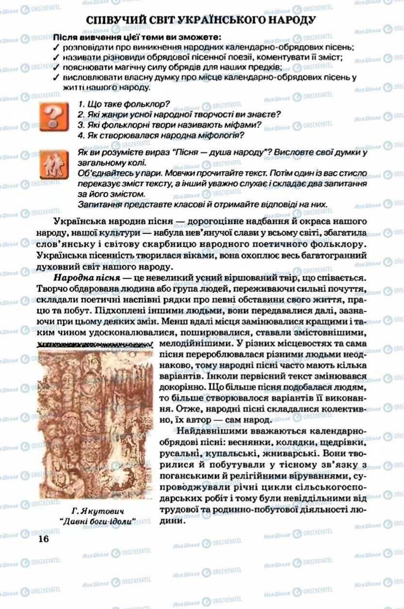 Підручники Українська література 6 клас сторінка 17