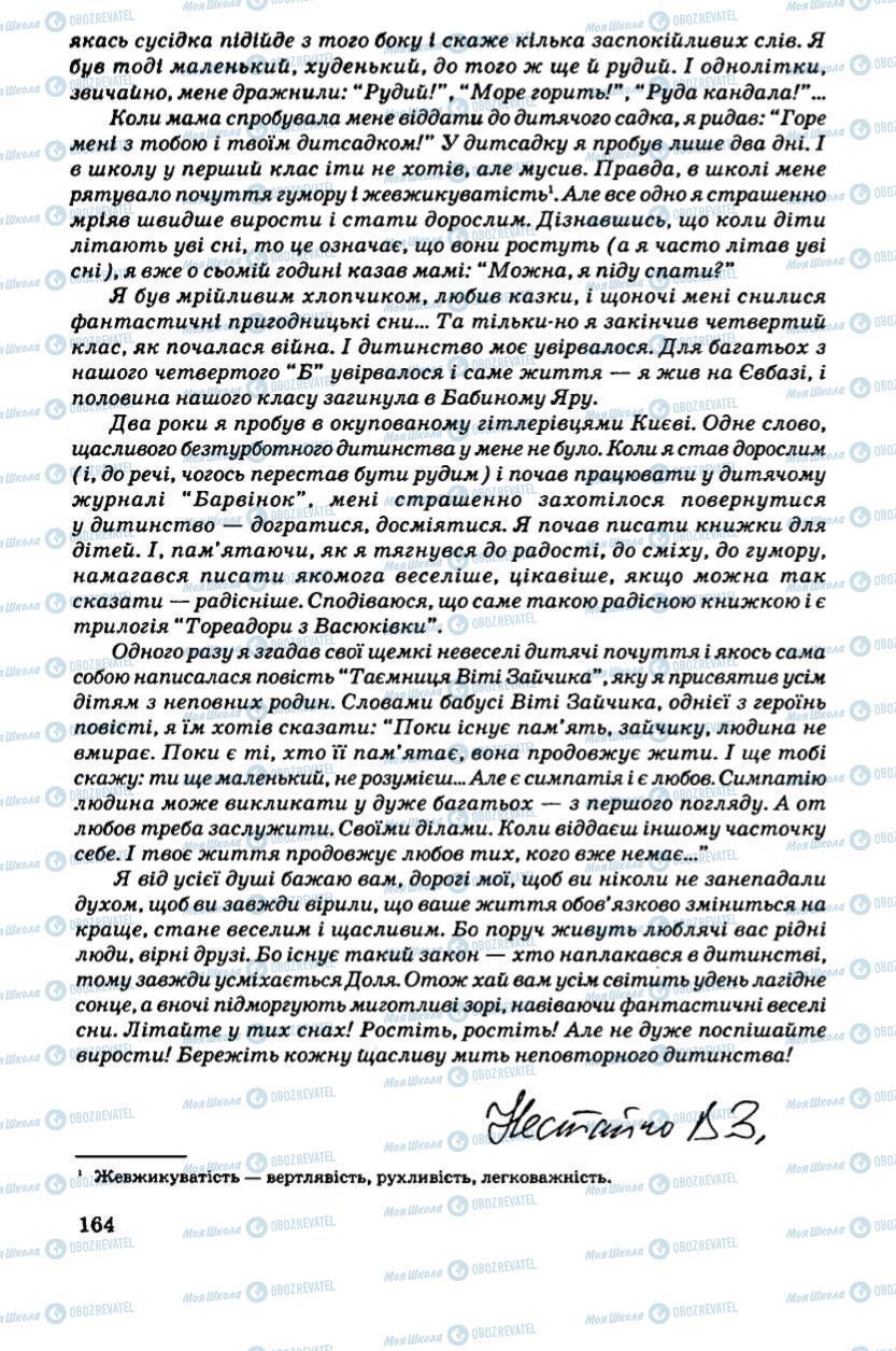 Підручники Українська література 6 клас сторінка 164