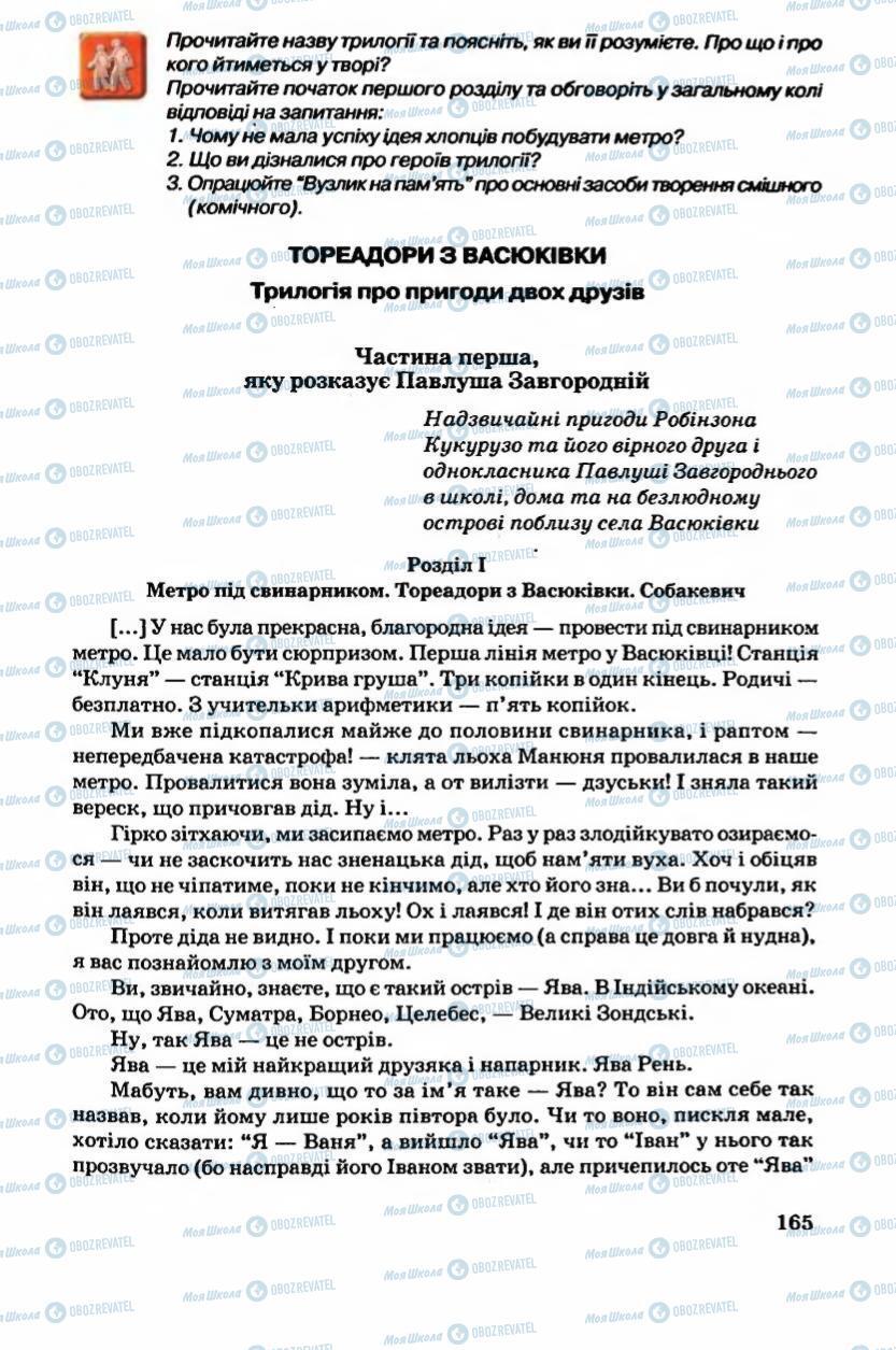 Підручники Українська література 6 клас сторінка 165