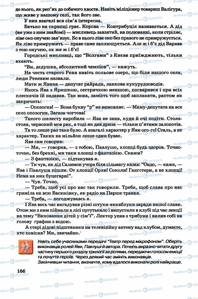 Підручники Українська література 6 клас сторінка 166