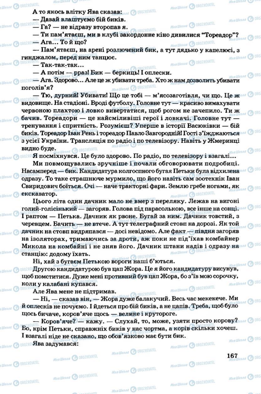 Підручники Українська література 6 клас сторінка 167