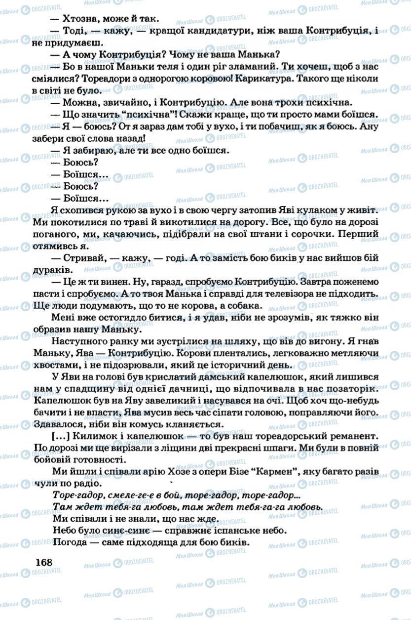 Підручники Українська література 6 клас сторінка 168