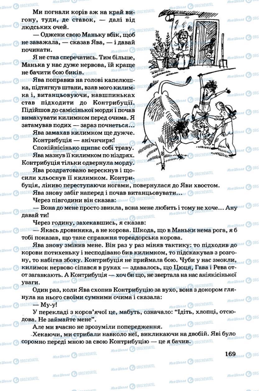Підручники Українська література 6 клас сторінка 169
