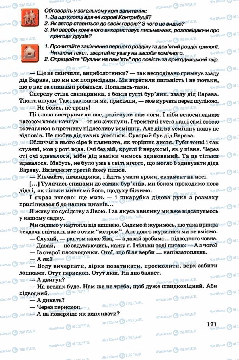 Підручники Українська література 6 клас сторінка 171
