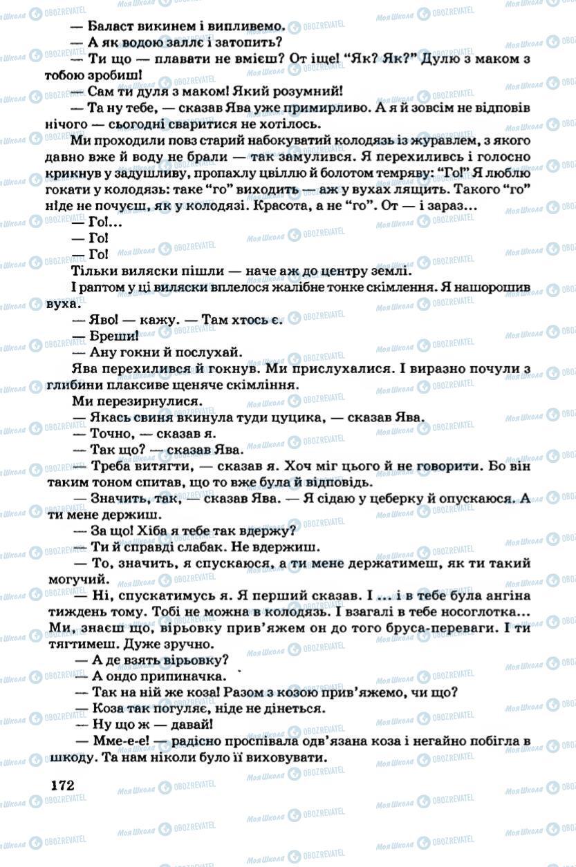 Підручники Українська література 6 клас сторінка 172