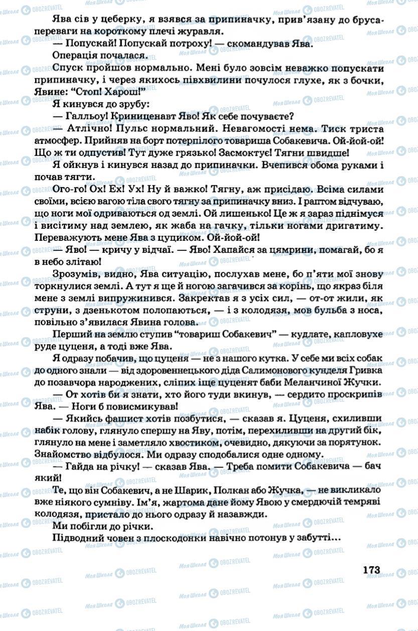 Підручники Українська література 6 клас сторінка 173