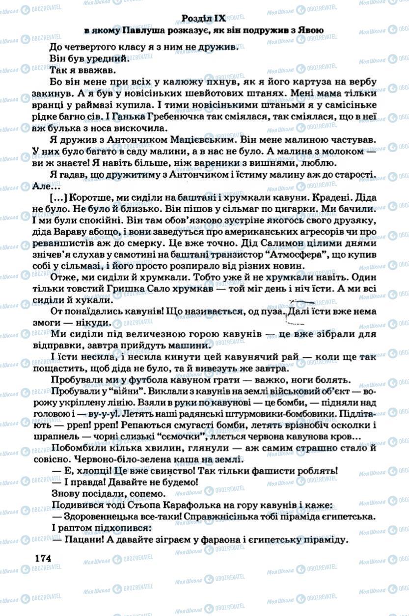 Підручники Українська література 6 клас сторінка 174