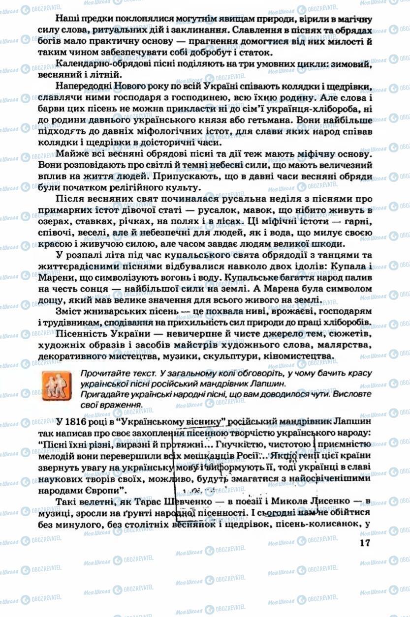Підручники Українська література 6 клас сторінка 18