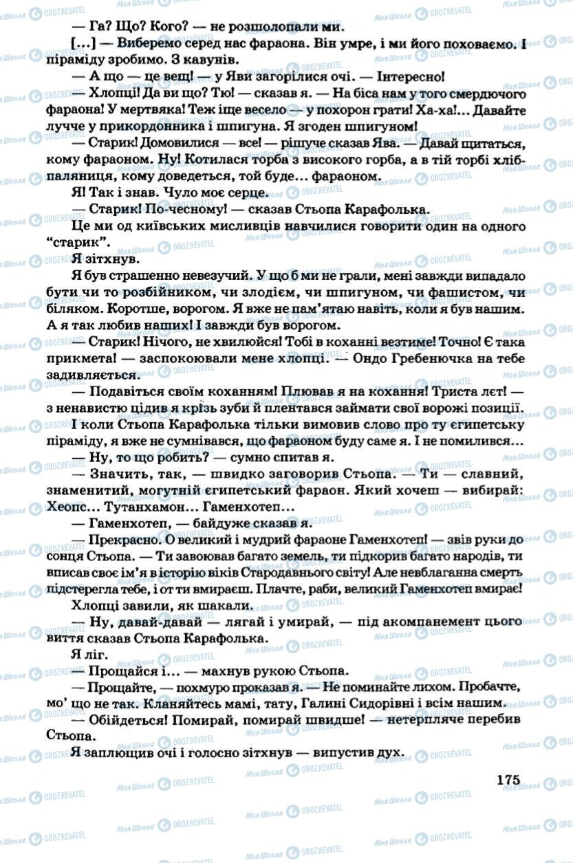 Підручники Українська література 6 клас сторінка 175