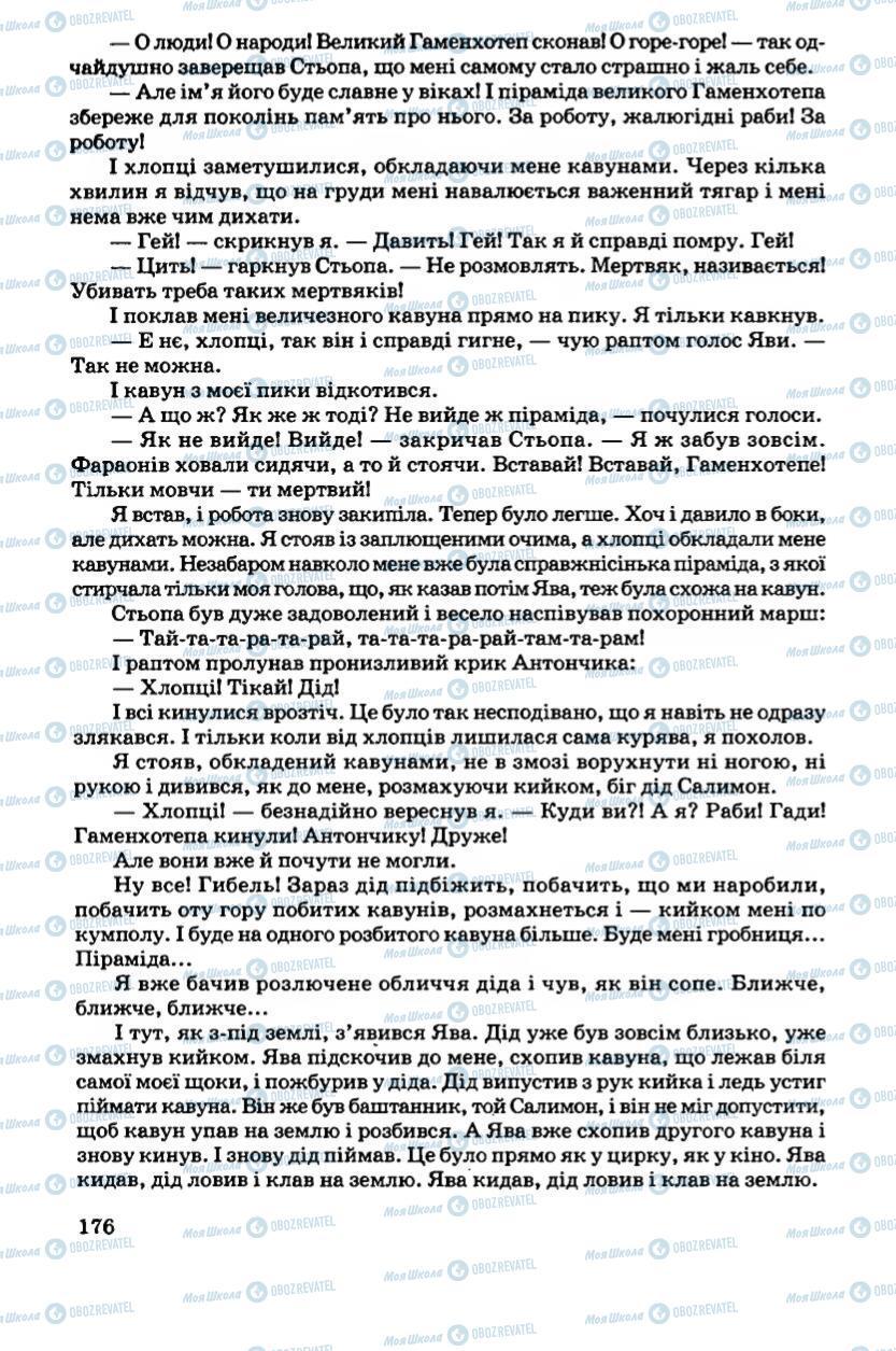 Підручники Українська література 6 клас сторінка 176