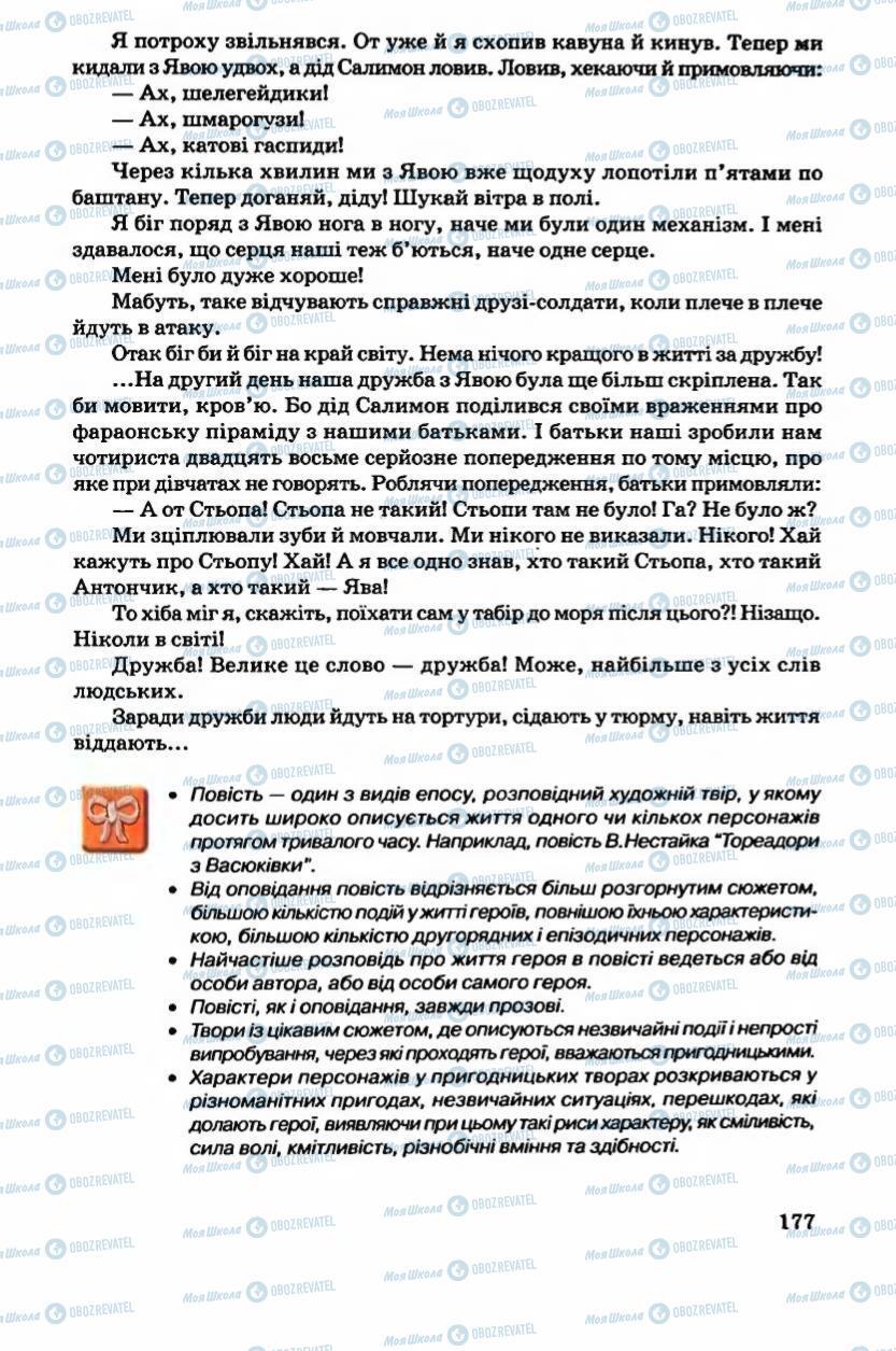 Підручники Українська література 6 клас сторінка 177
