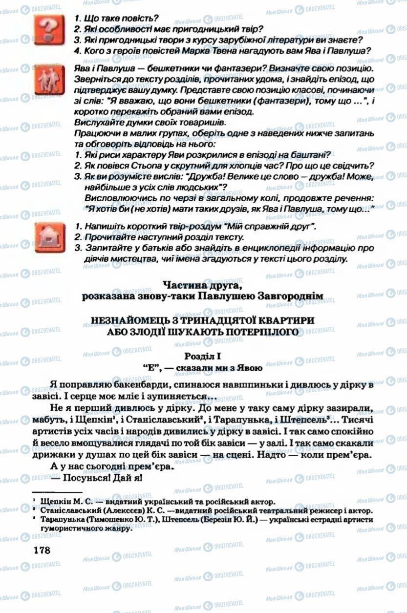 Підручники Українська література 6 клас сторінка 178