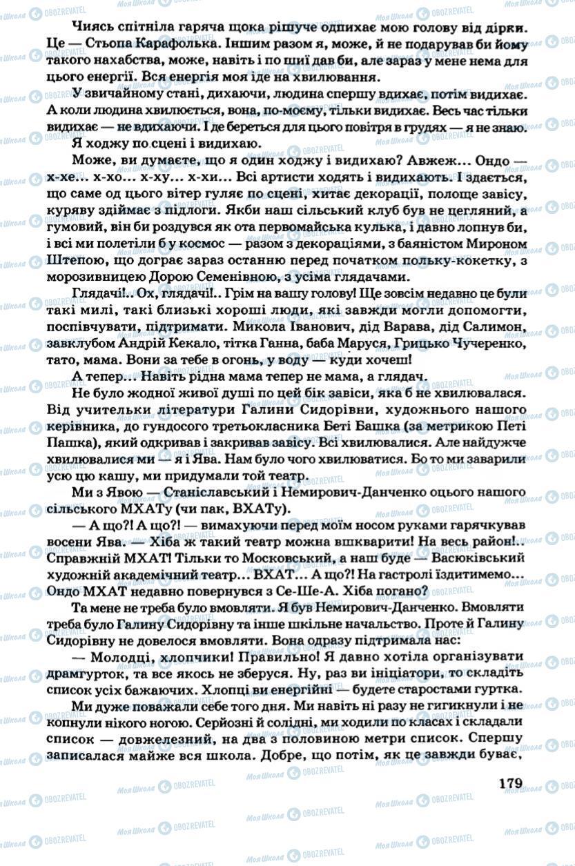 Підручники Українська література 6 клас сторінка 179