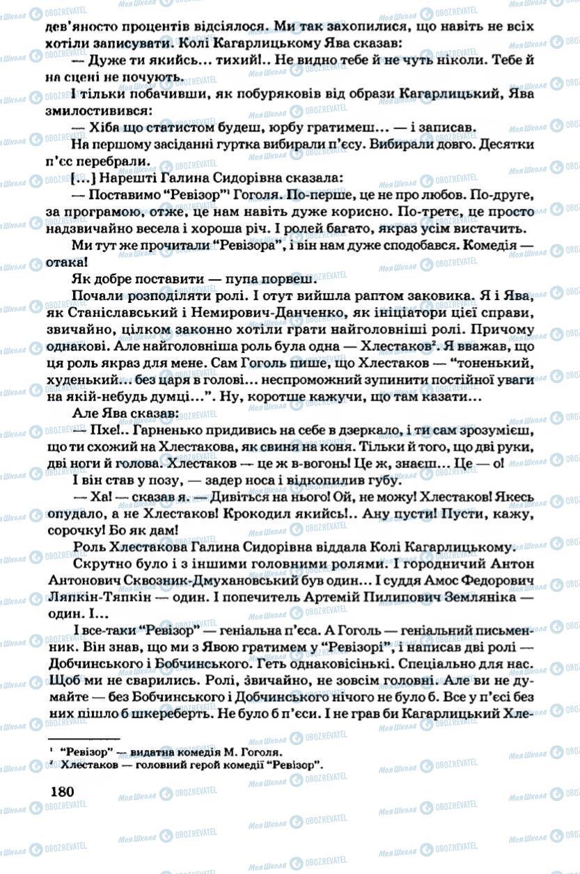 Підручники Українська література 6 клас сторінка 180