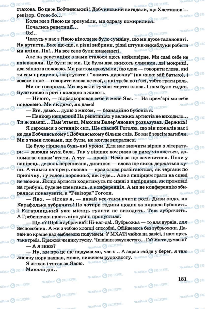 Підручники Українська література 6 клас сторінка 181