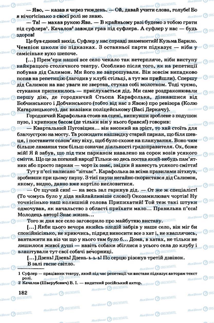 Підручники Українська література 6 клас сторінка 182