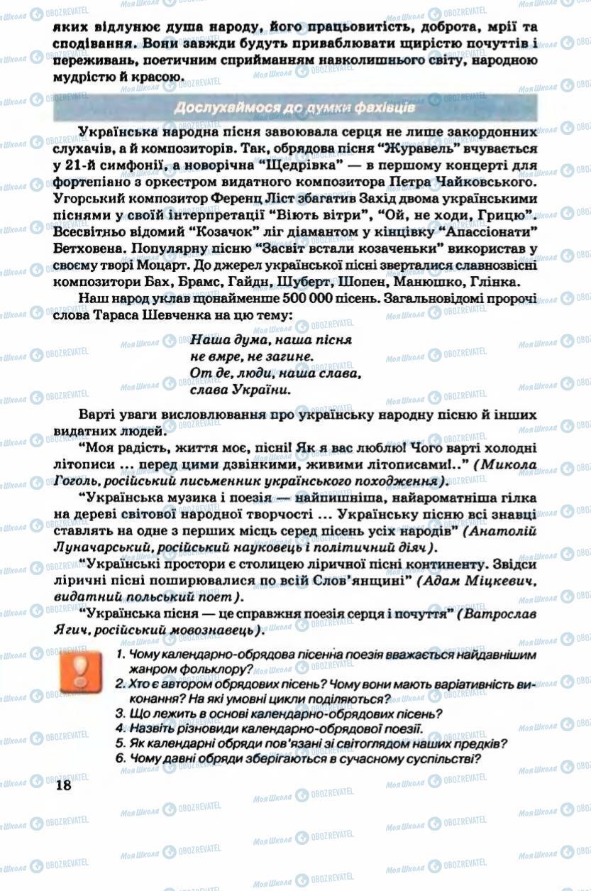 Підручники Українська література 6 клас сторінка 19