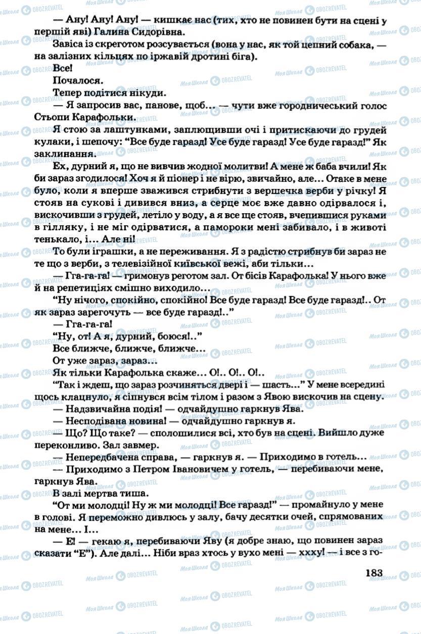 Підручники Українська література 6 клас сторінка 183