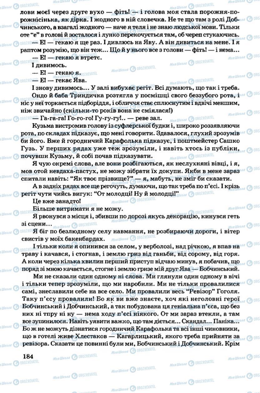 Підручники Українська література 6 клас сторінка 184