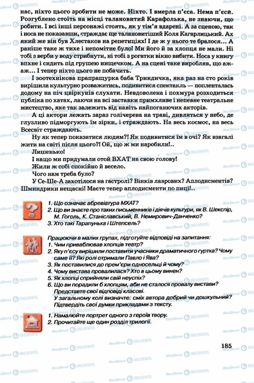 Підручники Українська література 6 клас сторінка 185