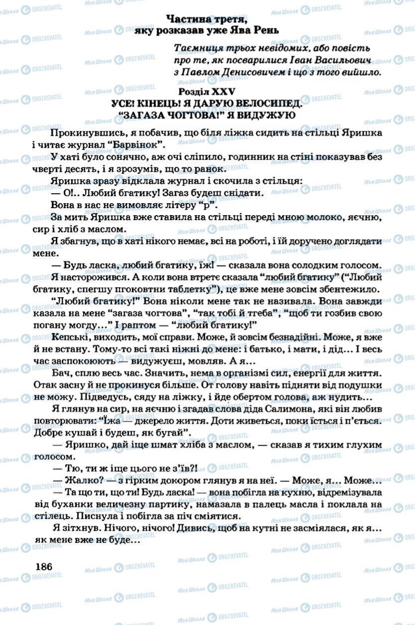 Підручники Українська література 6 клас сторінка 186