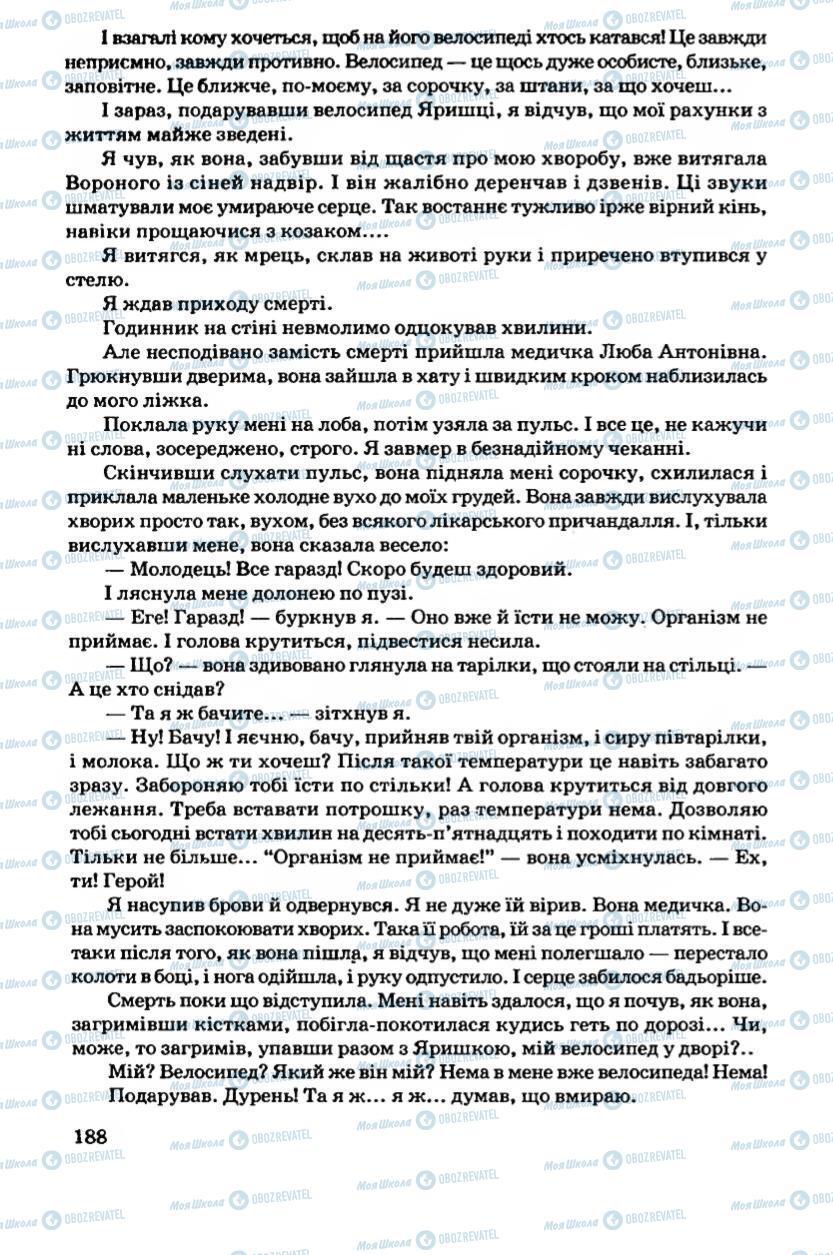 Підручники Українська література 6 клас сторінка 188
