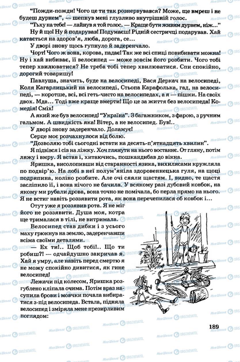 Підручники Українська література 6 клас сторінка 189