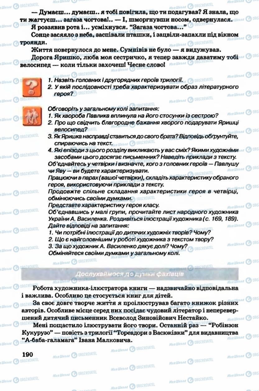 Підручники Українська література 6 клас сторінка 190