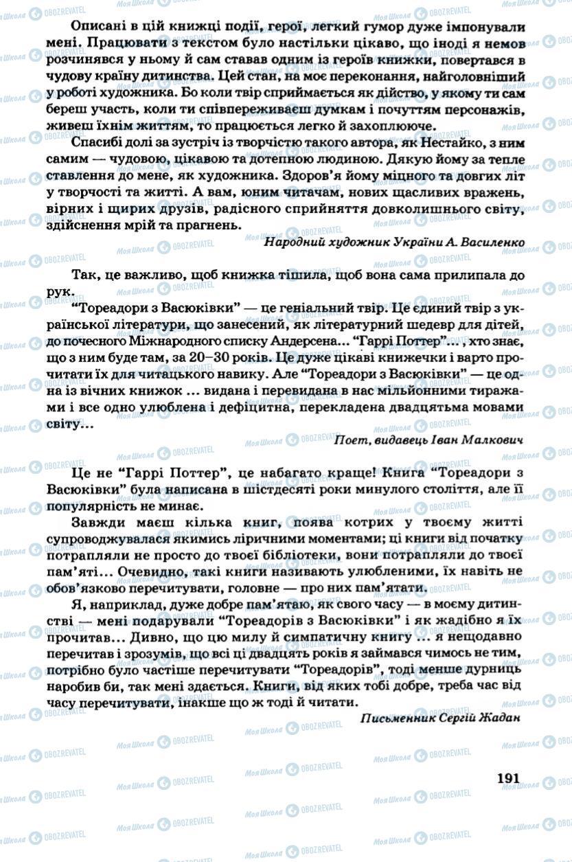 Підручники Українська література 6 клас сторінка 191