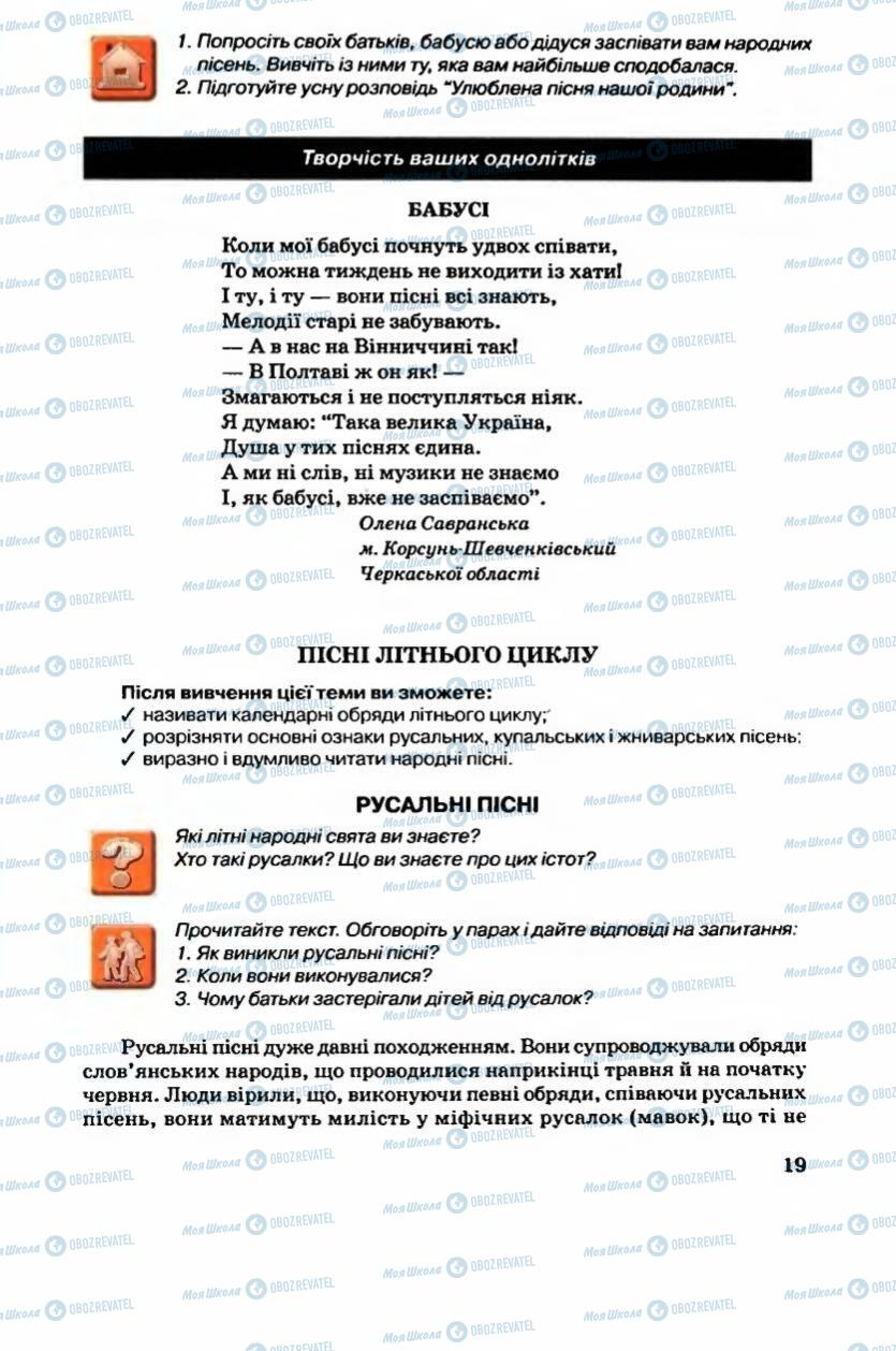 Підручники Українська література 6 клас сторінка 20