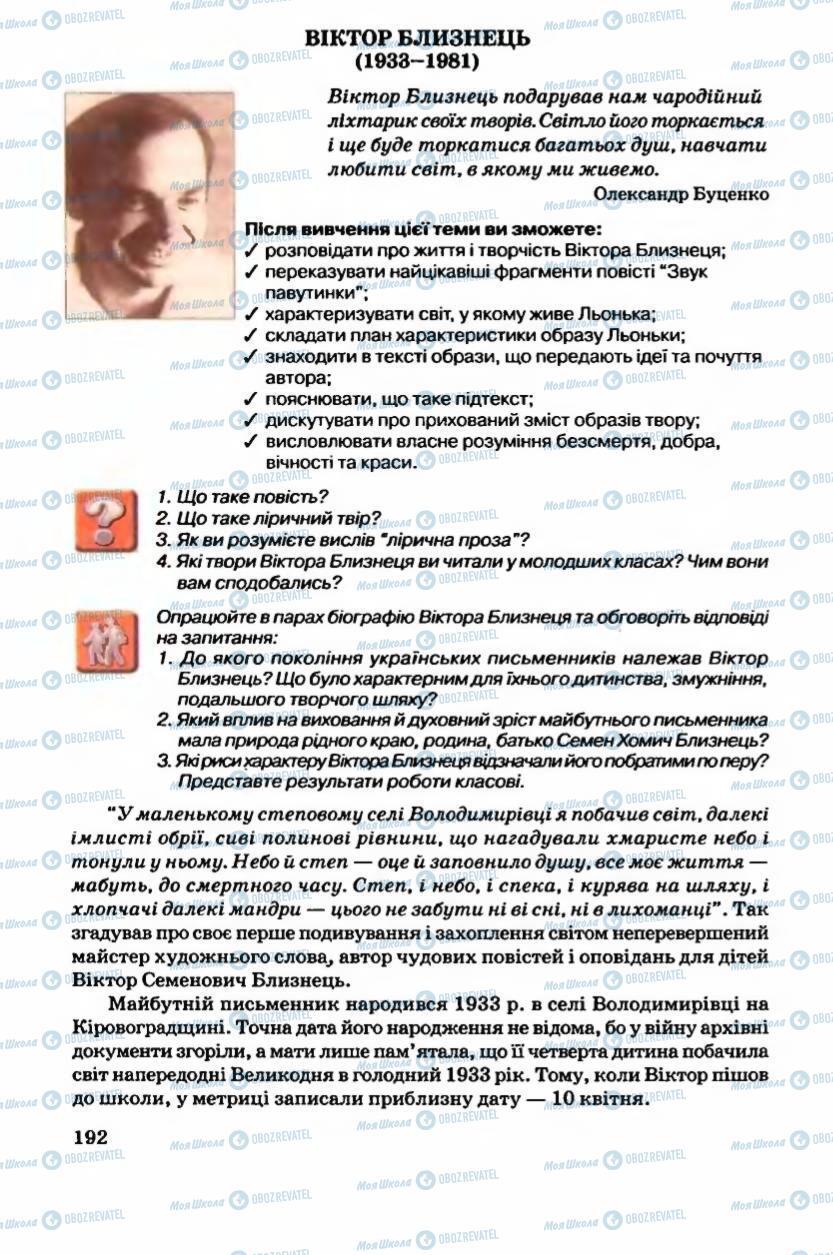 Підручники Українська література 6 клас сторінка 192