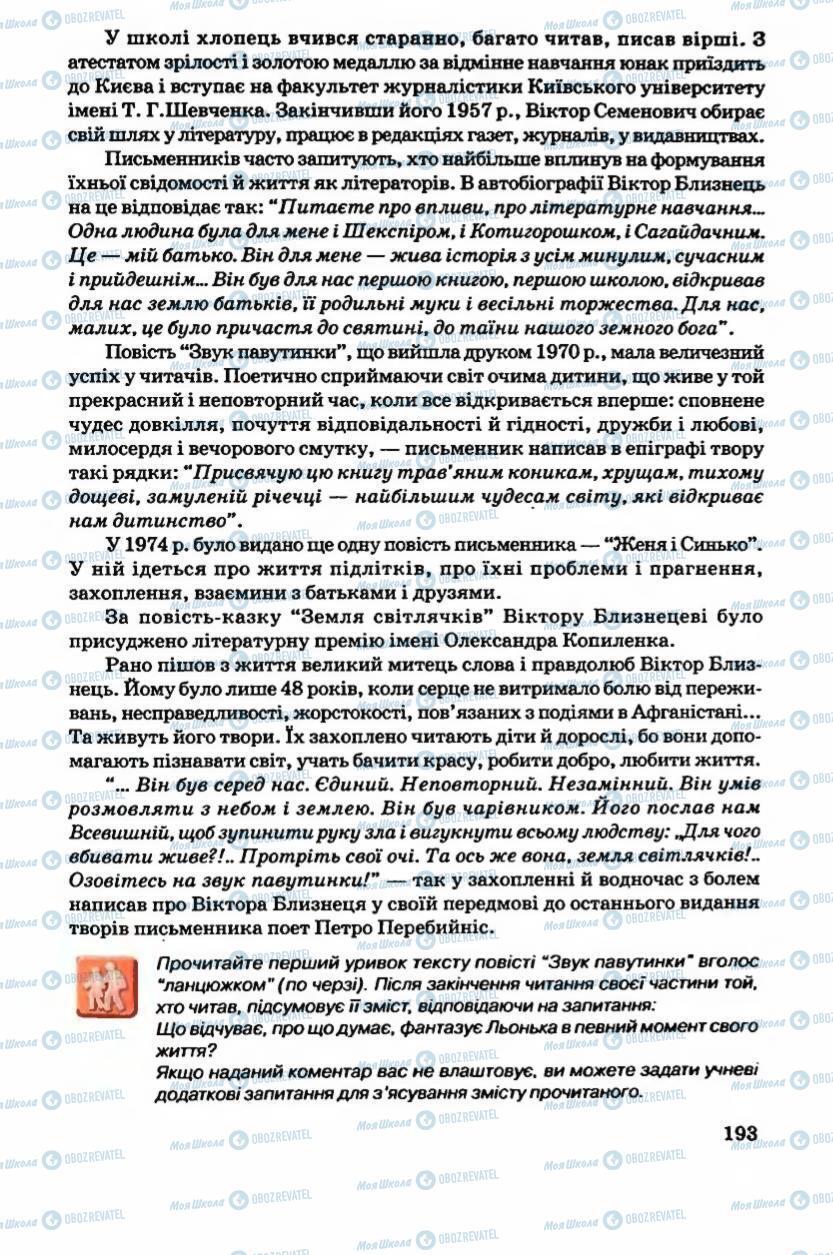 Підручники Українська література 6 клас сторінка 193