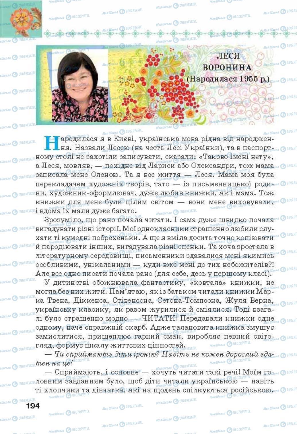 Підручники Українська література 6 клас сторінка 194