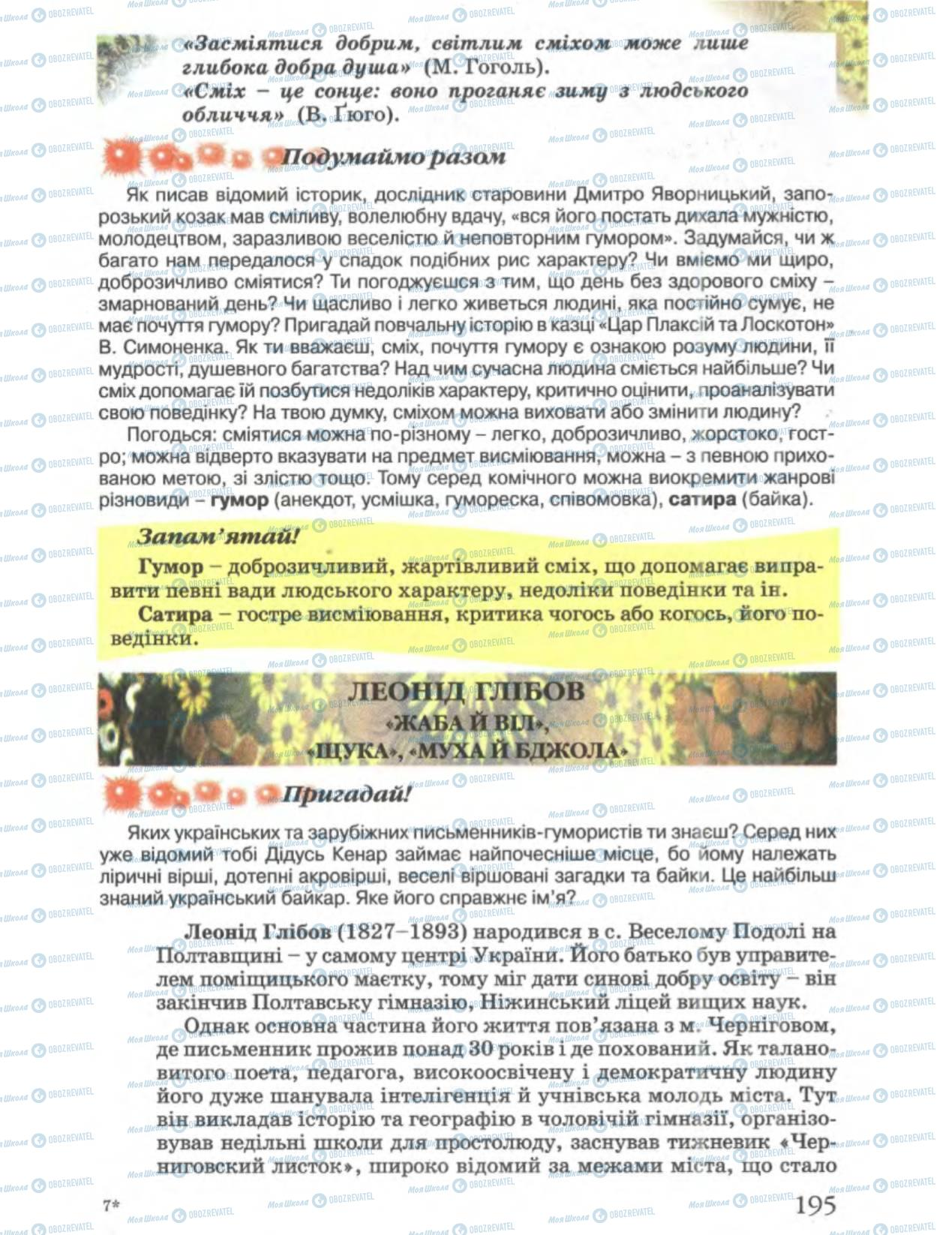 Підручники Українська література 6 клас сторінка 195