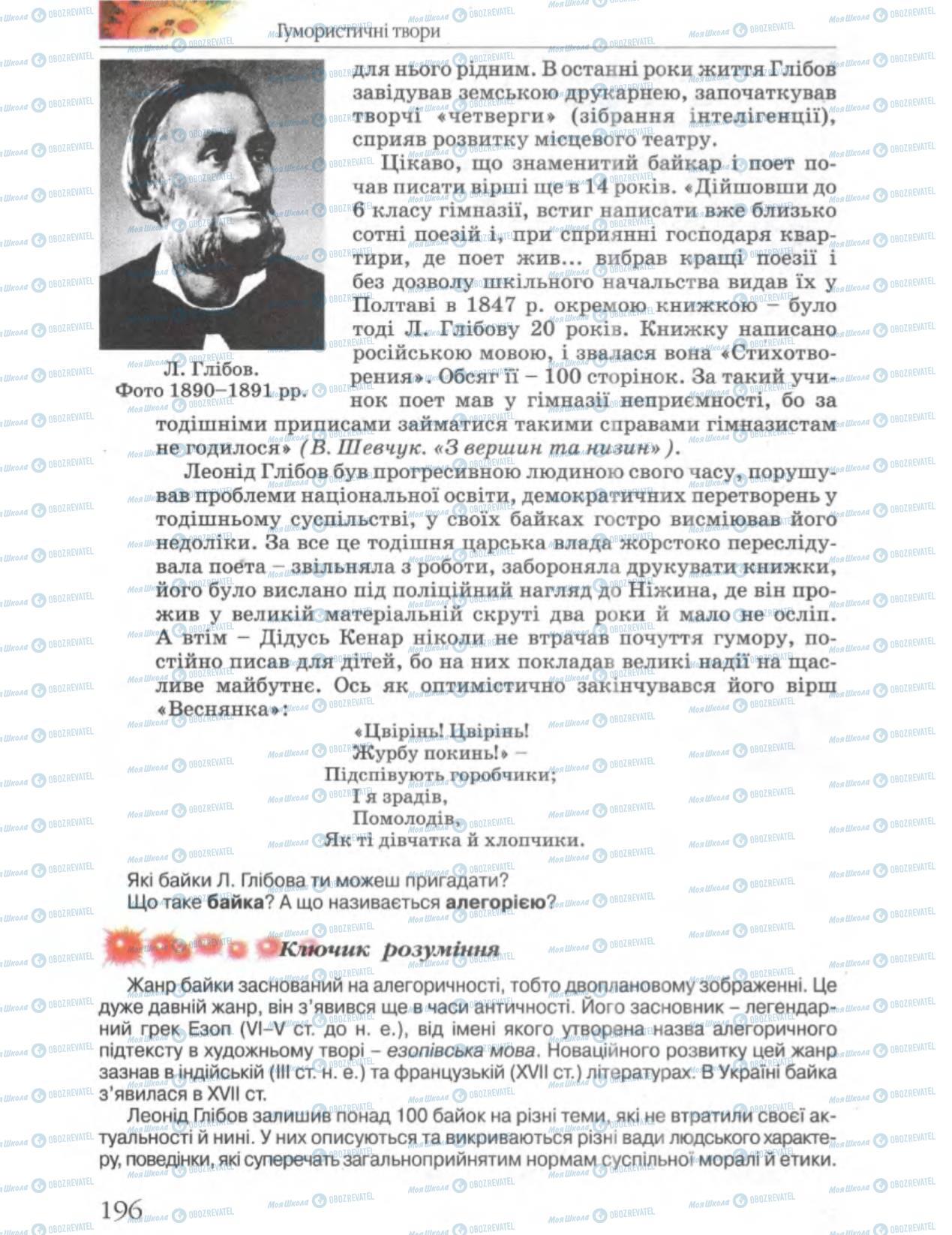 Підручники Українська література 6 клас сторінка 196