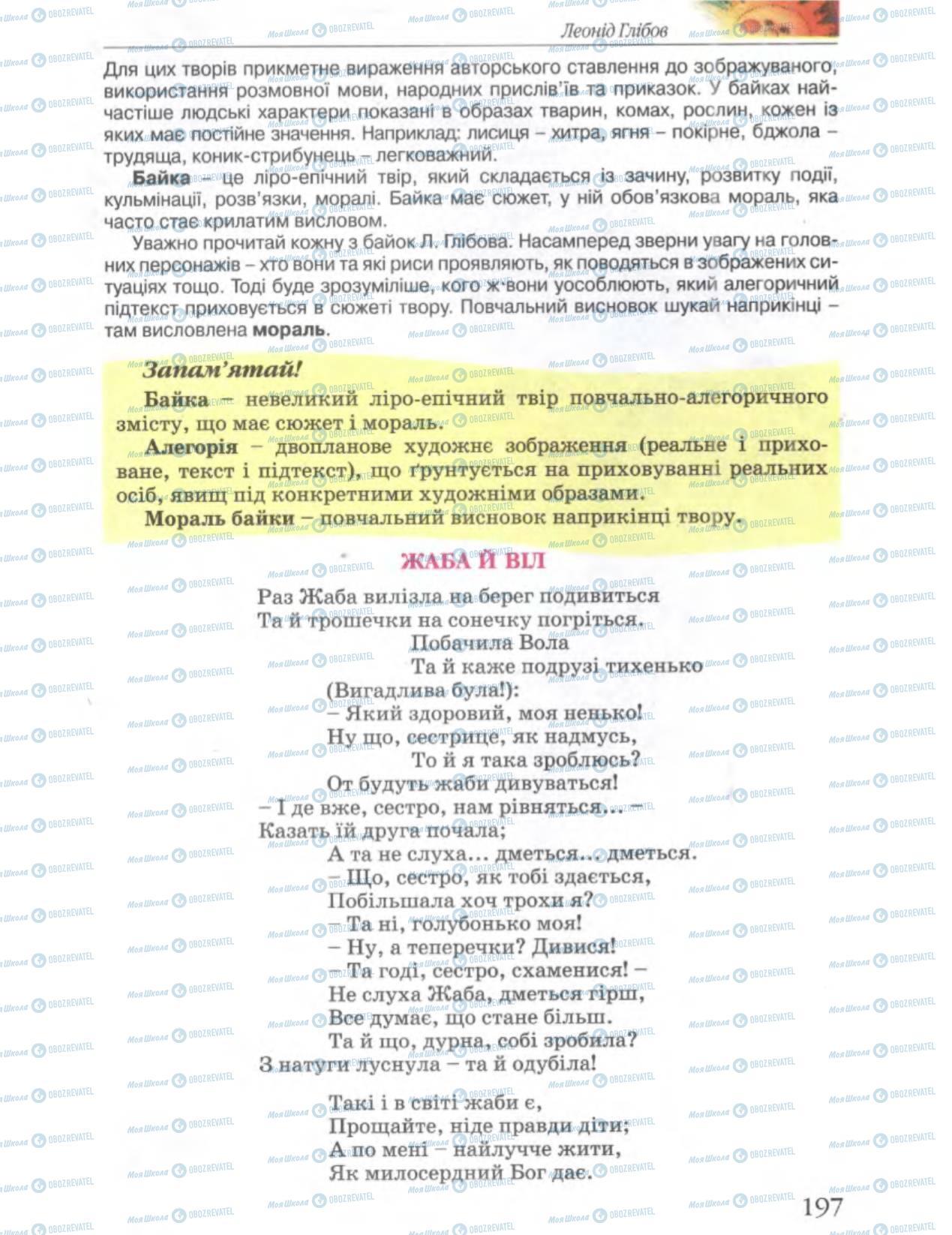 Підручники Українська література 6 клас сторінка 197