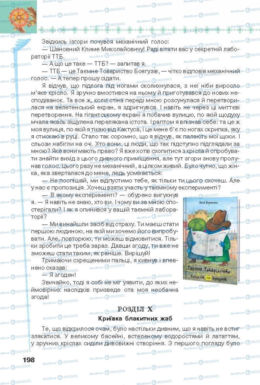 Підручники Українська література 6 клас сторінка 198
