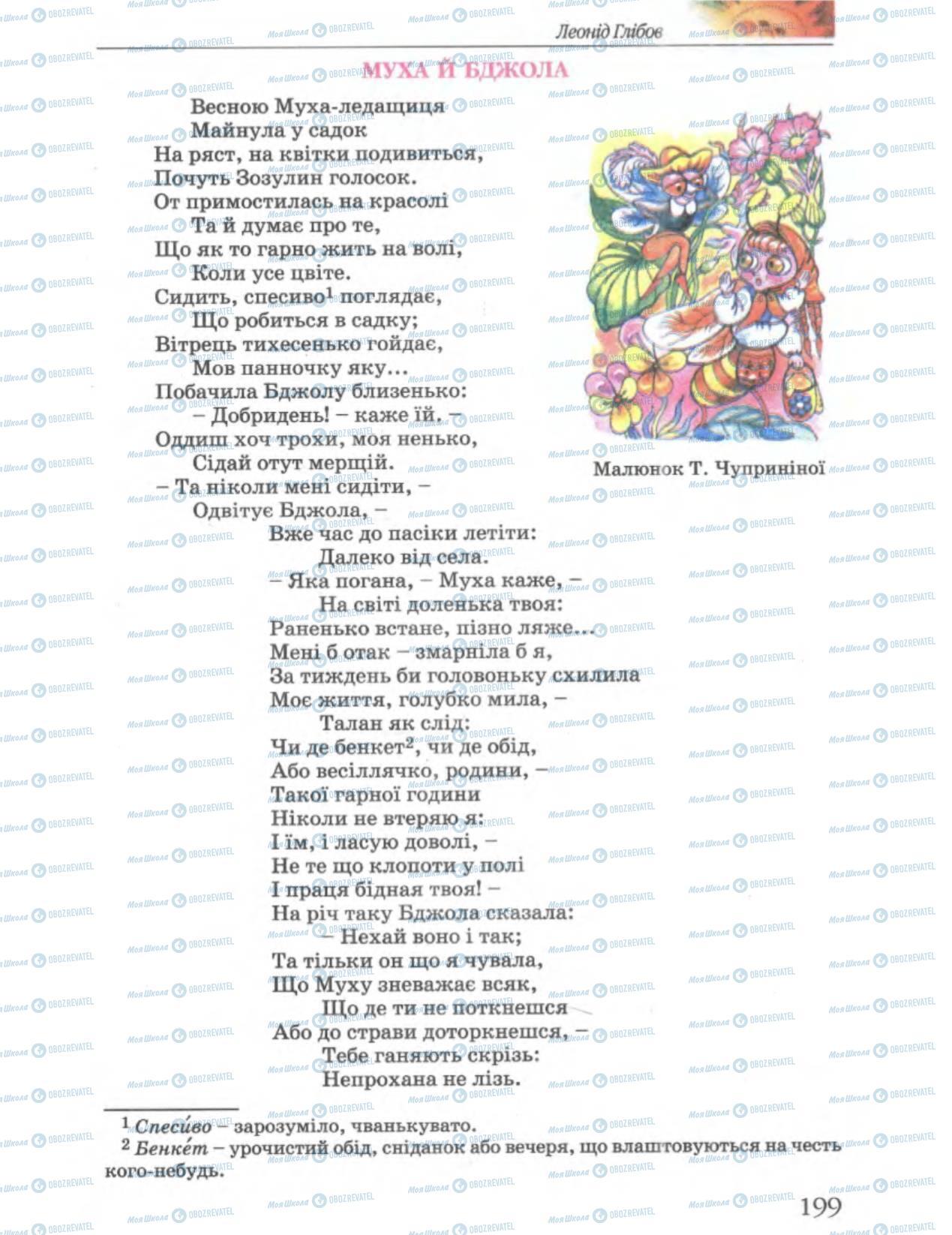 Підручники Українська література 6 клас сторінка 199