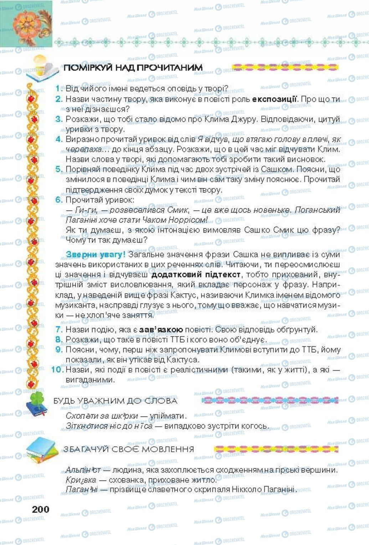 Підручники Українська література 6 клас сторінка 200