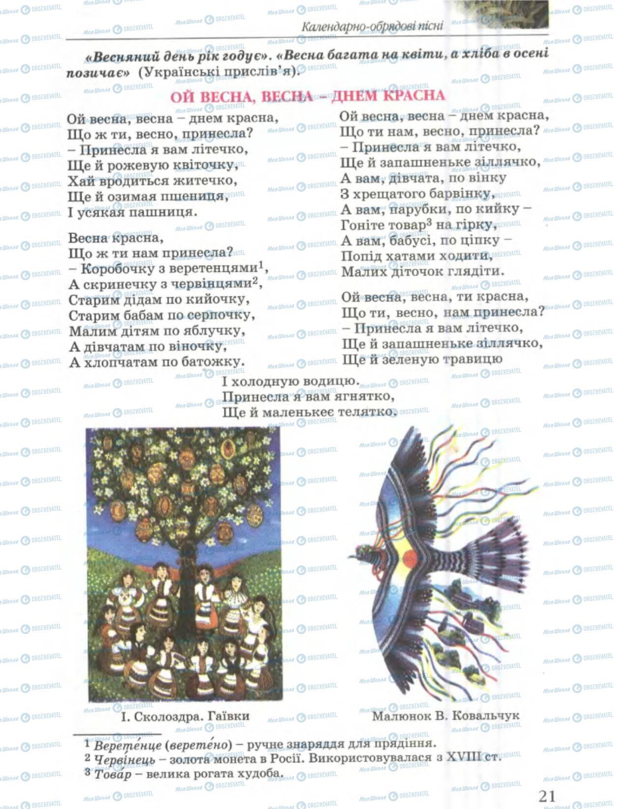 Підручники Українська література 6 клас сторінка 21