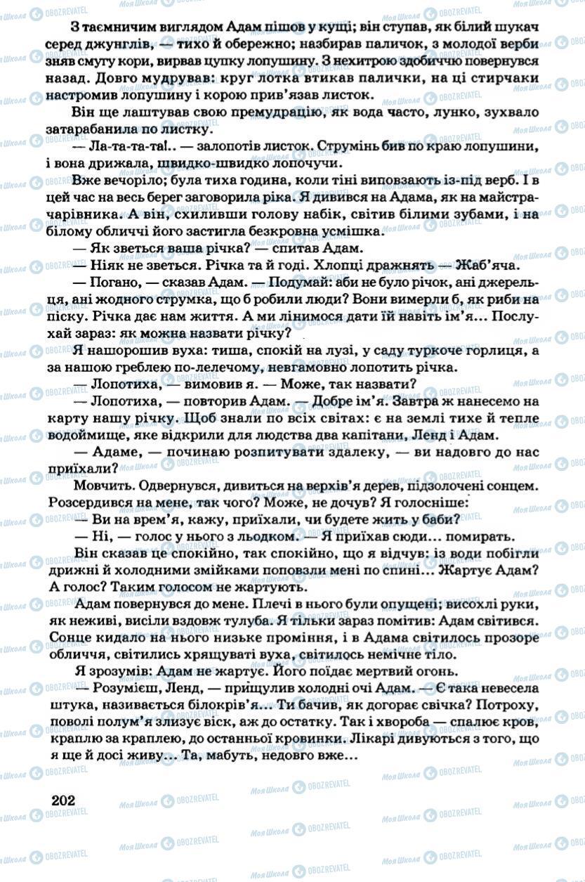 Підручники Українська література 6 клас сторінка 202