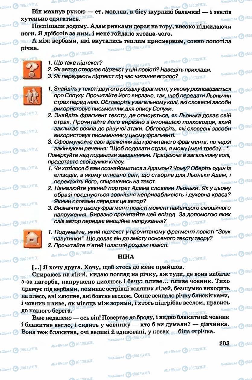 Підручники Українська література 6 клас сторінка 203