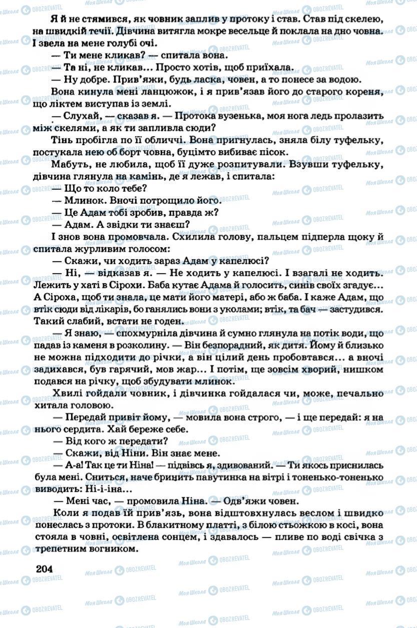 Підручники Українська література 6 клас сторінка 204